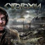 Cytotoxin - Radiophobia Cover
