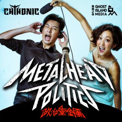 Chthonic - Metalhead Politics